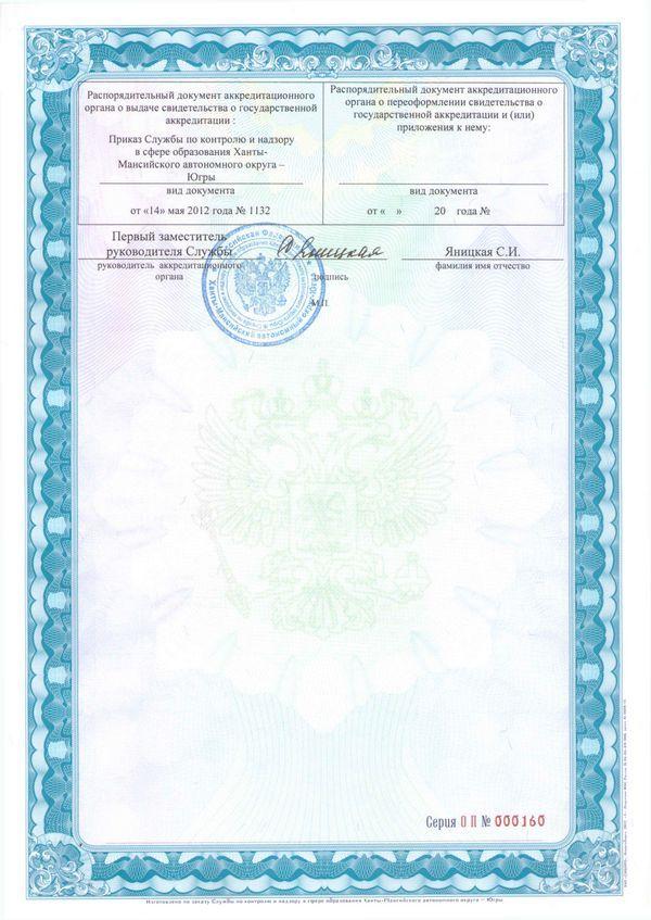 akreditaciya0003