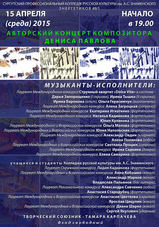Афиша 15 апреля Авторский концерт