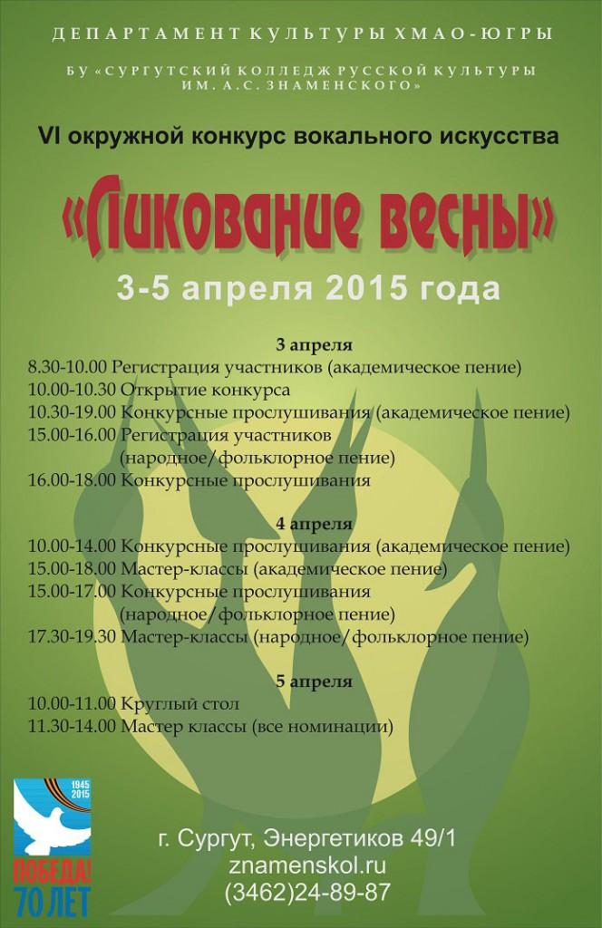 афиша 2015 10шт А3