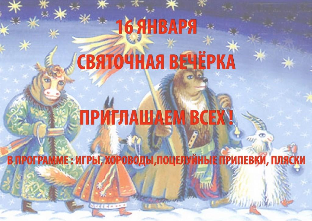 16 января святочная вечёрка - копия