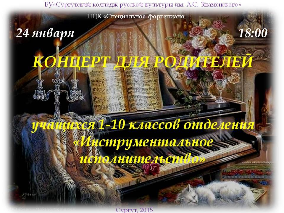 24.01.15 афиша 2