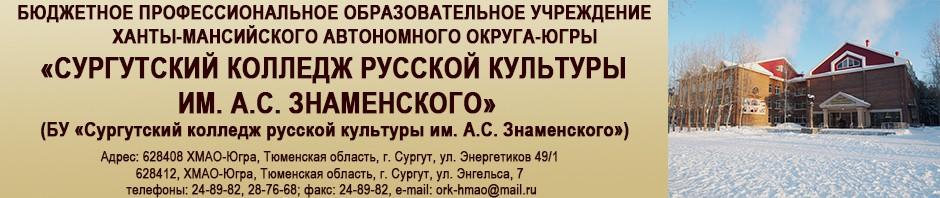 Колледж русской культуры