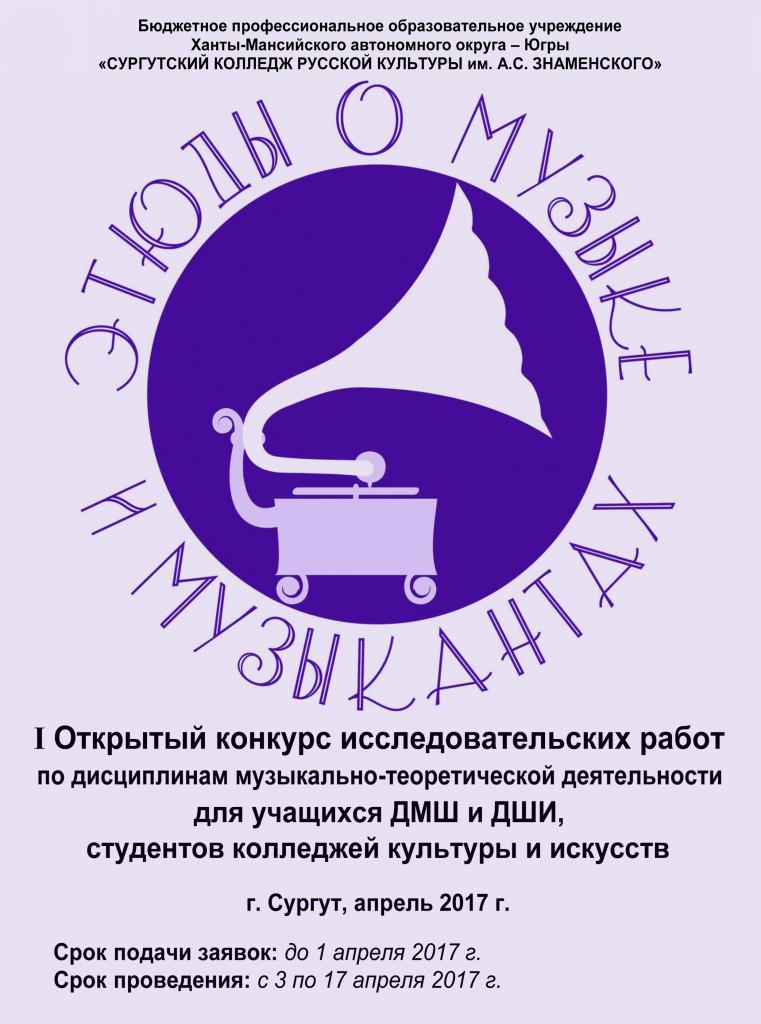 afisha_i_otkrytogo_konkursa_issled_rabot_o_muzyke_i_muzykantakh