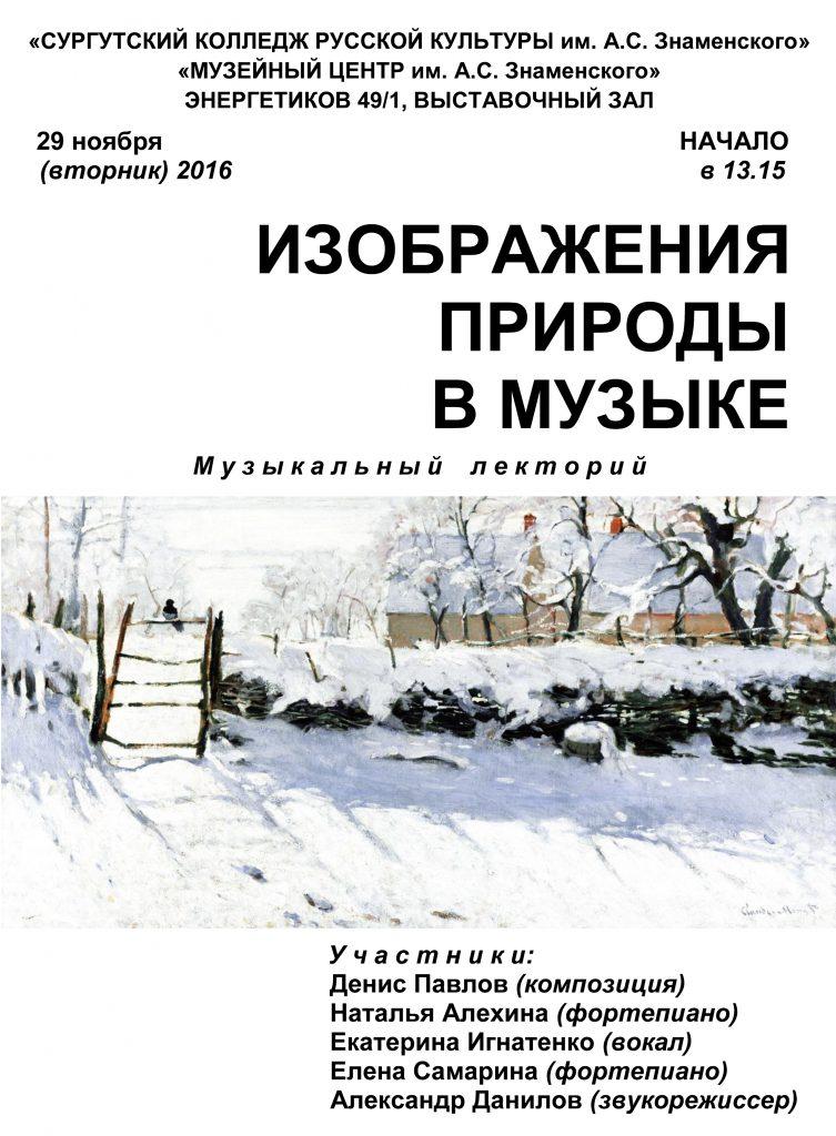 afisha_muzykalnogo_lektoria_na_29_11
