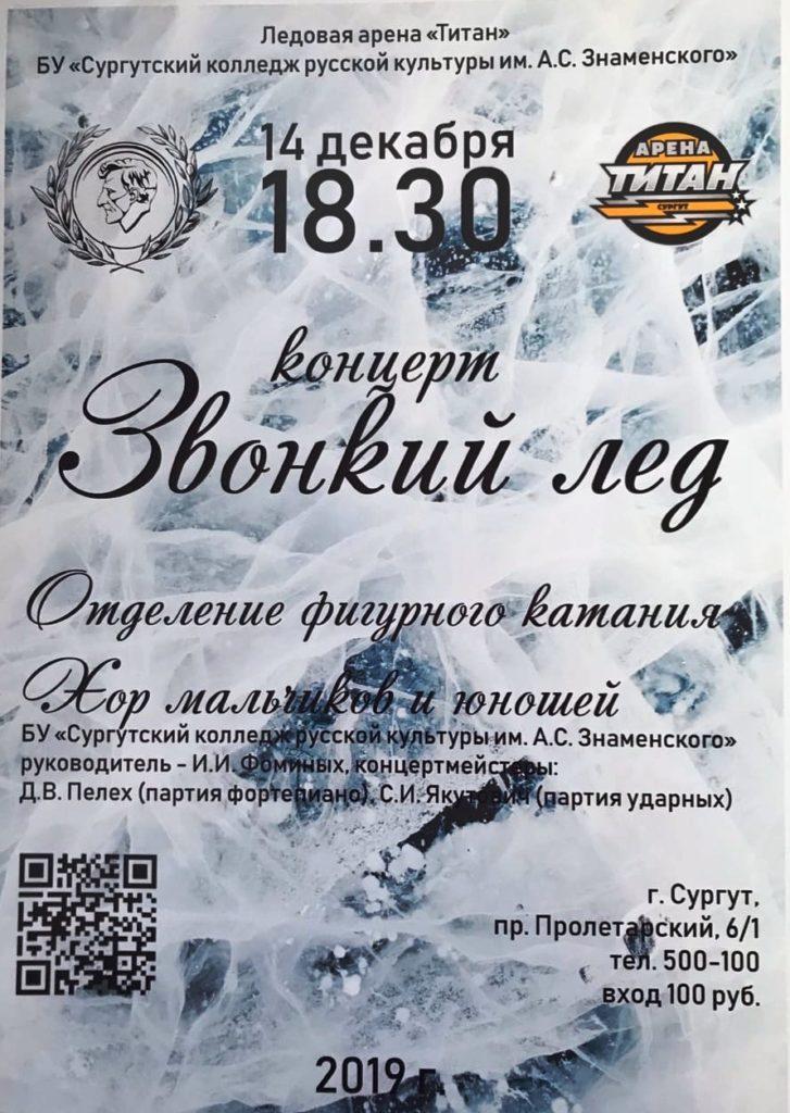 """Концерт """"Звонкий лёд"""""""