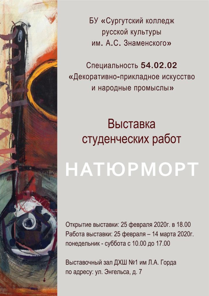 """Открытие выставки """"Натюрморт"""" @ Выставочный зал ДХШ №1 им.Л.А.Горда"""