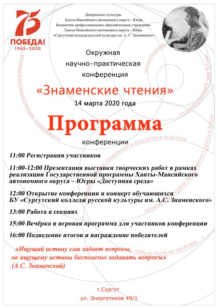 Программа конференции Знаменские чтения 2020