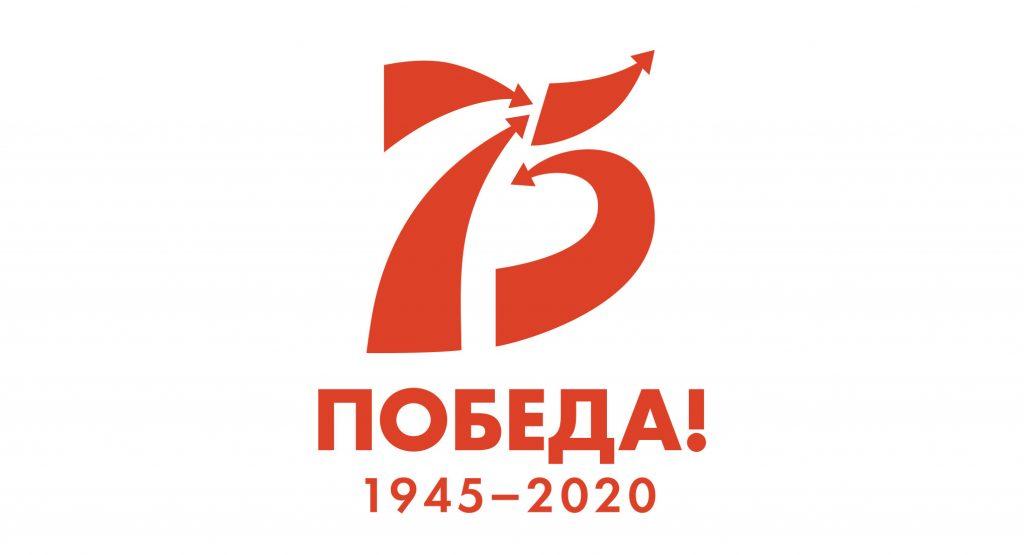 """Изображение """"75 ПОБЕДА 1945-2020"""""""