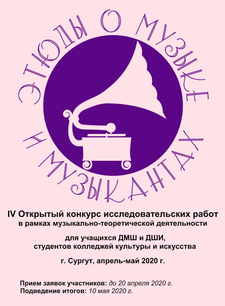 IV Открытый конкурс исследовательских работ Этюды о музыке и музыкантах - Афиша