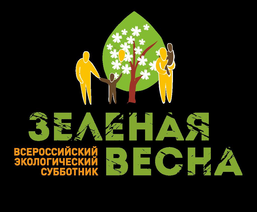 """Всероссийский экологический субботник """"Зеленая Весна"""""""