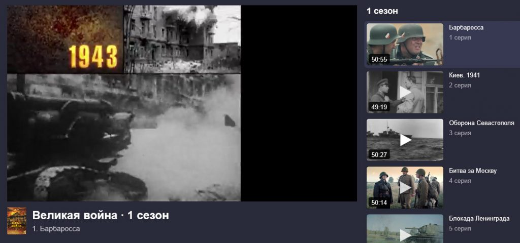 Ссылка на документальный сериал «Великая война»
