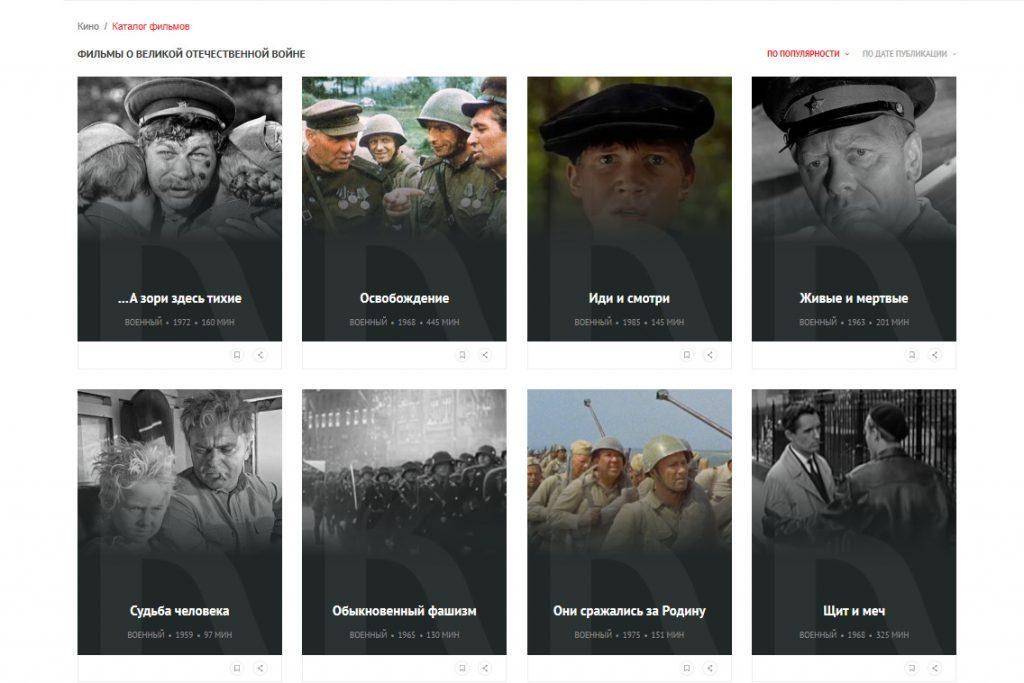 Ссылка на военные фильмы на портале Культура.РФ