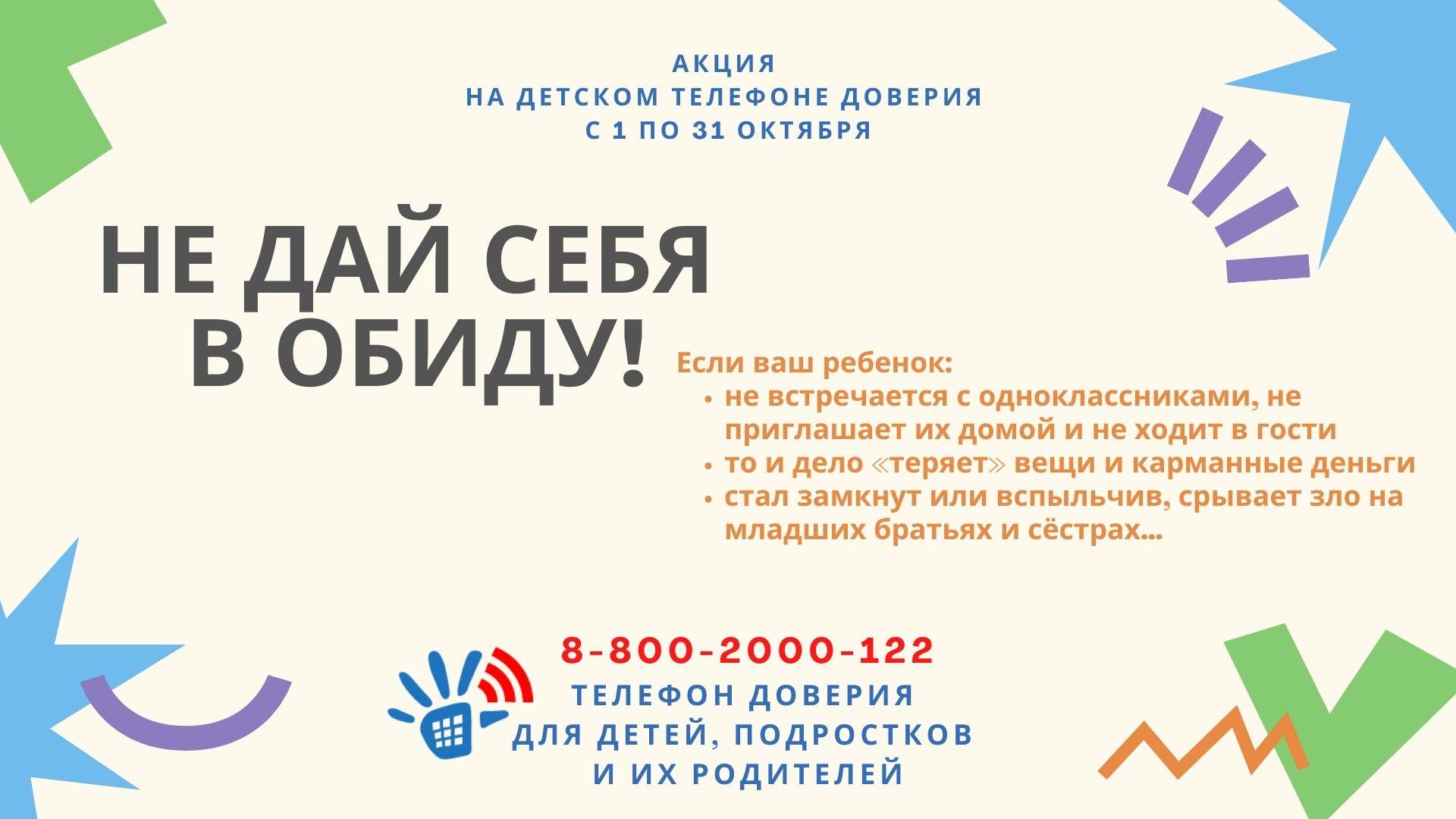 https://www.znamenskol.ru/wp-content/uploads/2020/10/Приложение-2-для-родителей.jpg