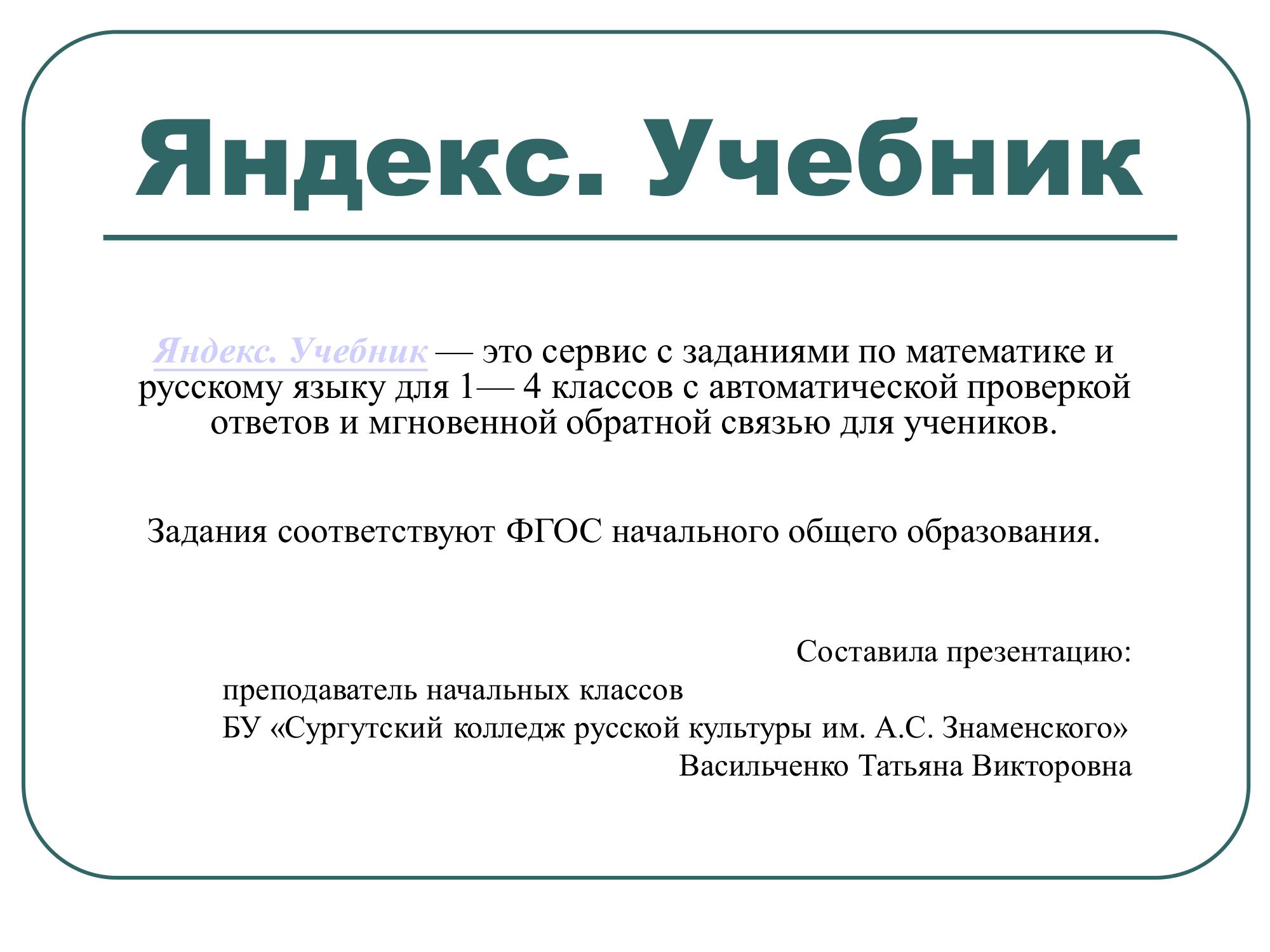 яндекс учебник. Презентация к докладу Васильченко Т.В._0001