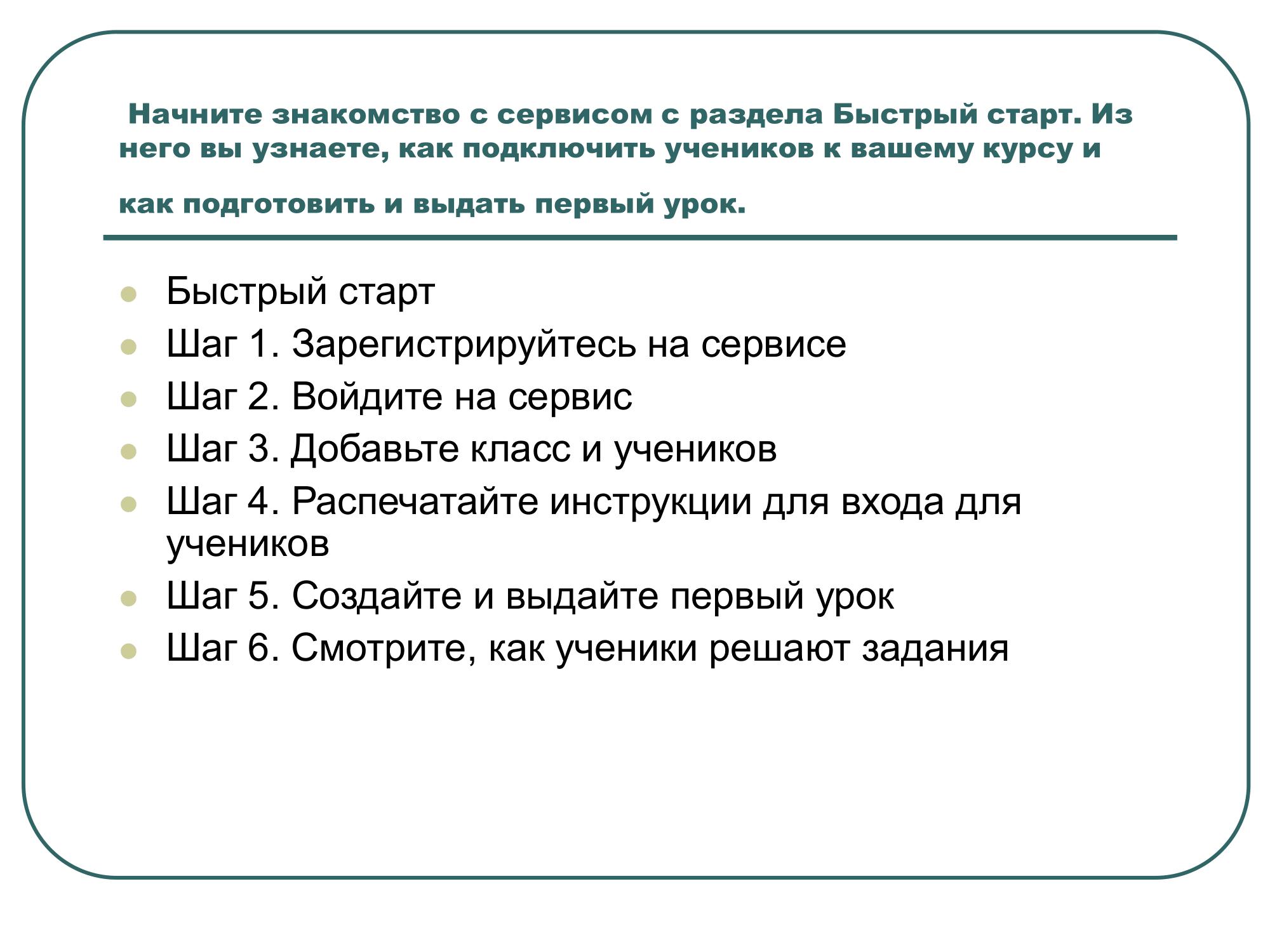 яндекс учебник. Презентация к докладу Васильченко Т.В._0002