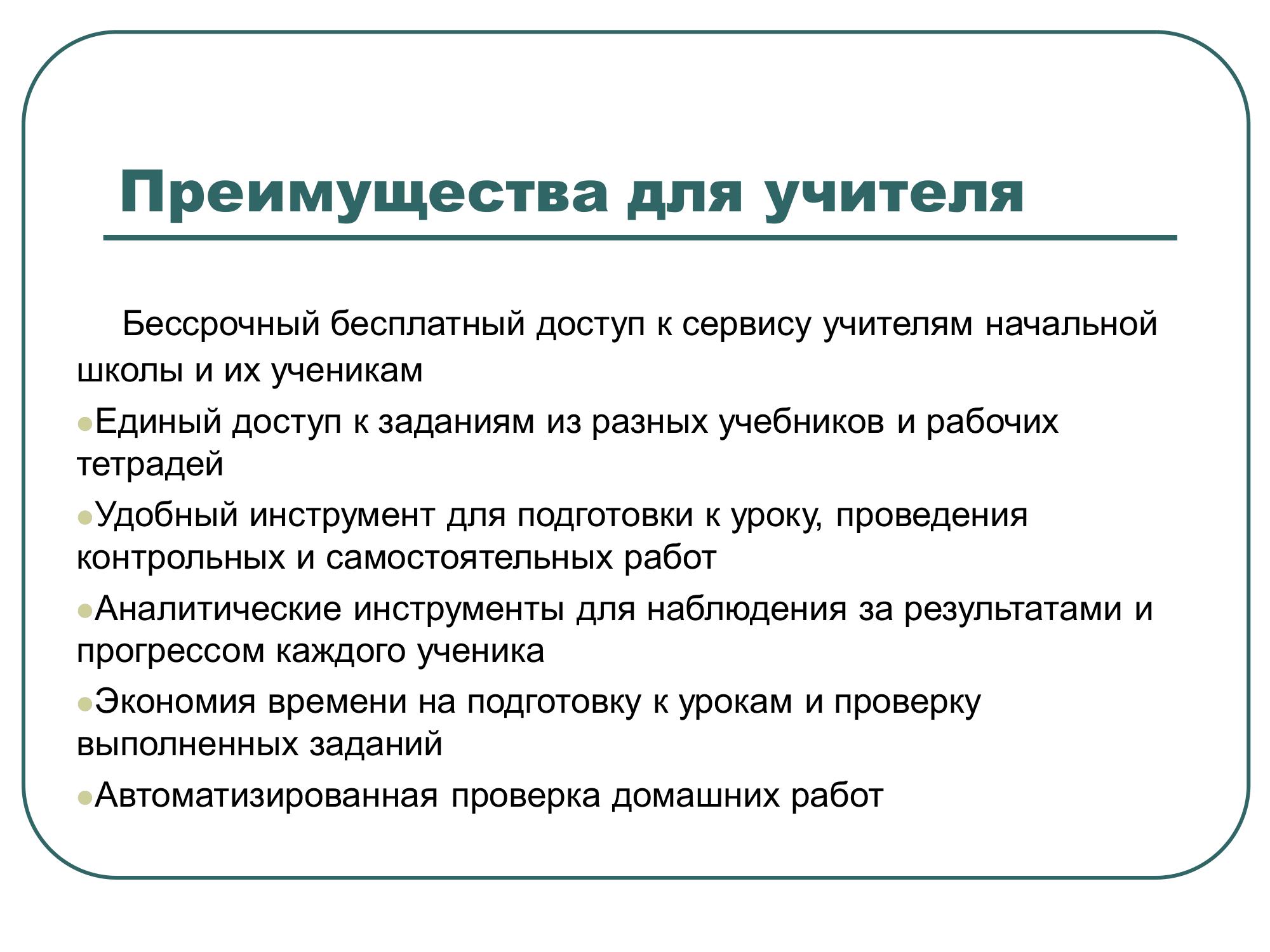 яндекс учебник. Презентация к докладу Васильченко Т.В._0003