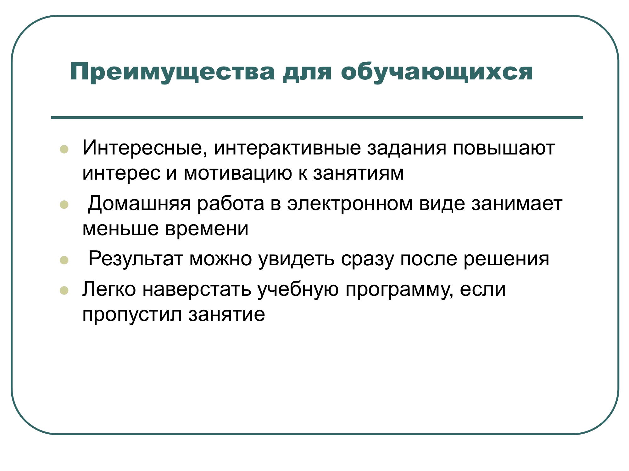 яндекс учебник. Презентация к докладу Васильченко Т.В._0004