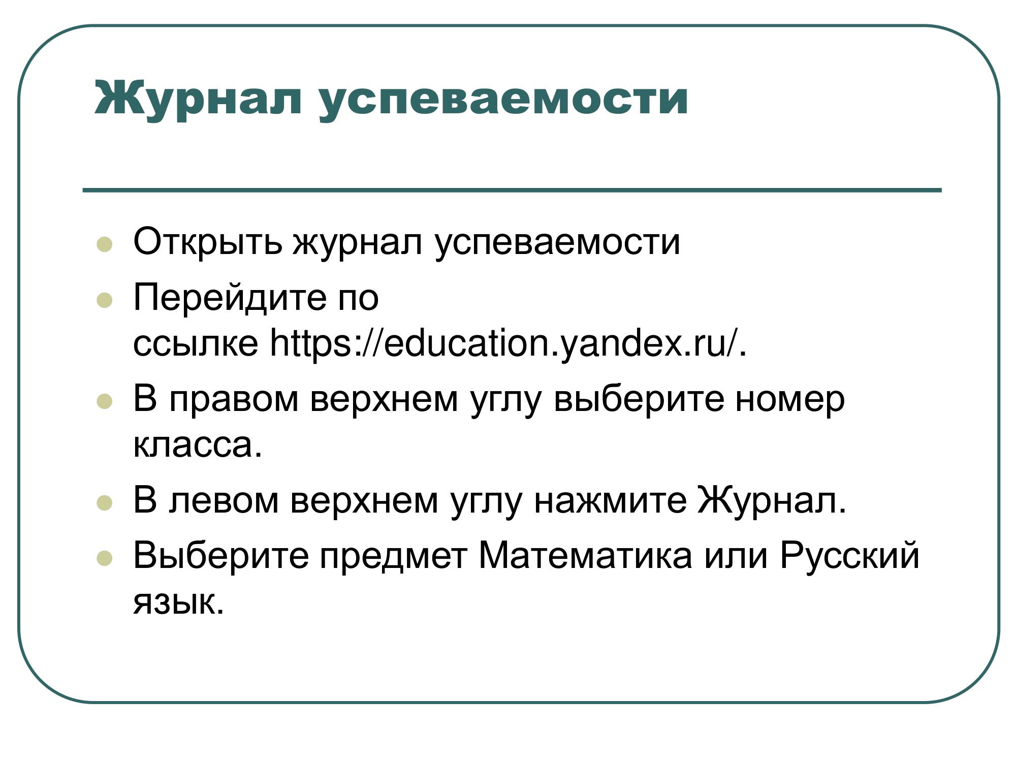 яндекс учебник. Презентация к докладу Васильченко Т.В._0005