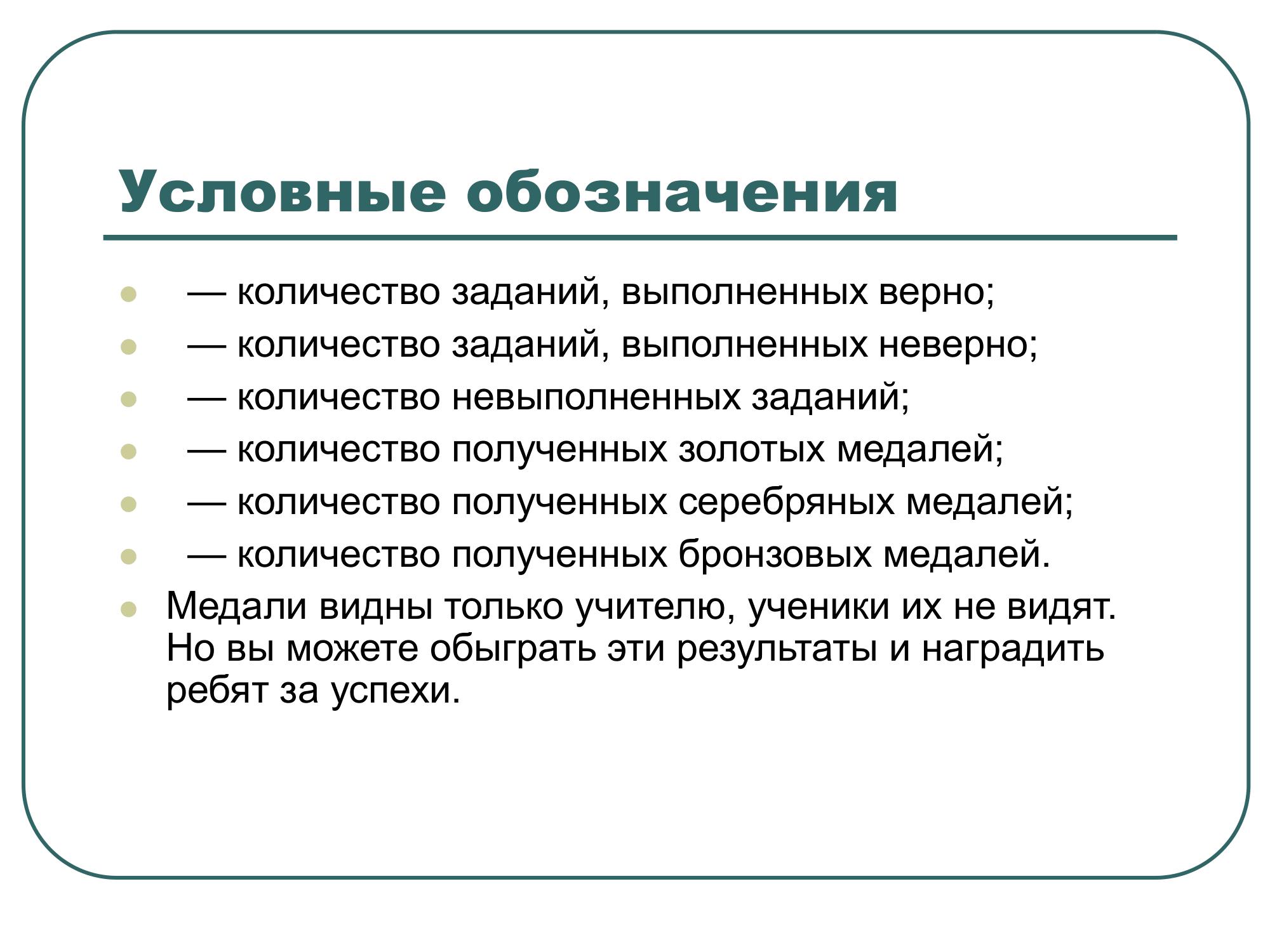 яндекс учебник. Презентация к докладу Васильченко Т.В._0007