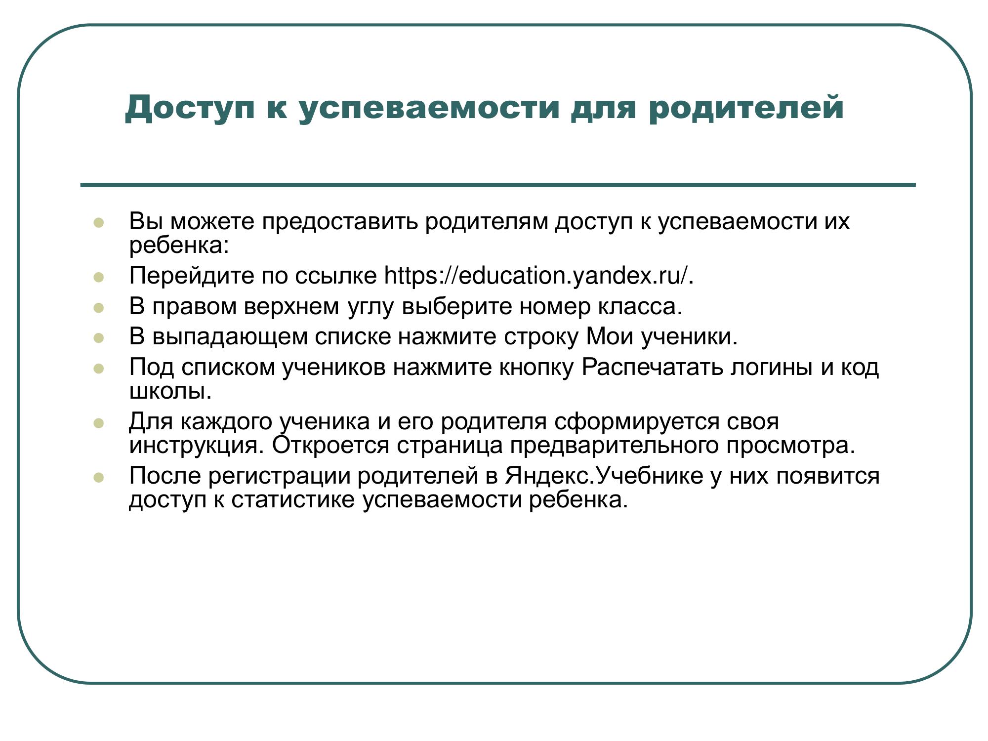 яндекс учебник. Презентация к докладу Васильченко Т.В._0009