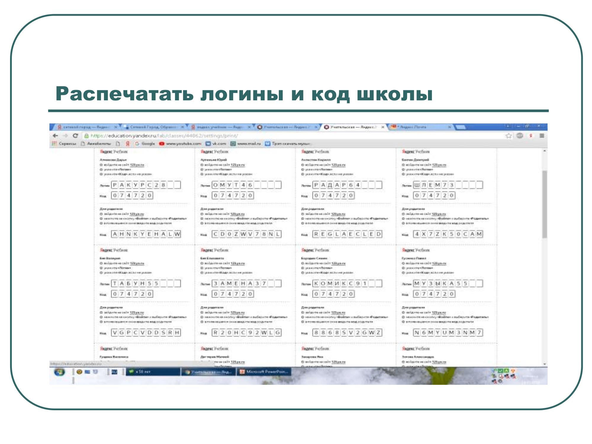 яндекс учебник. Презентация к докладу Васильченко Т.В._0010