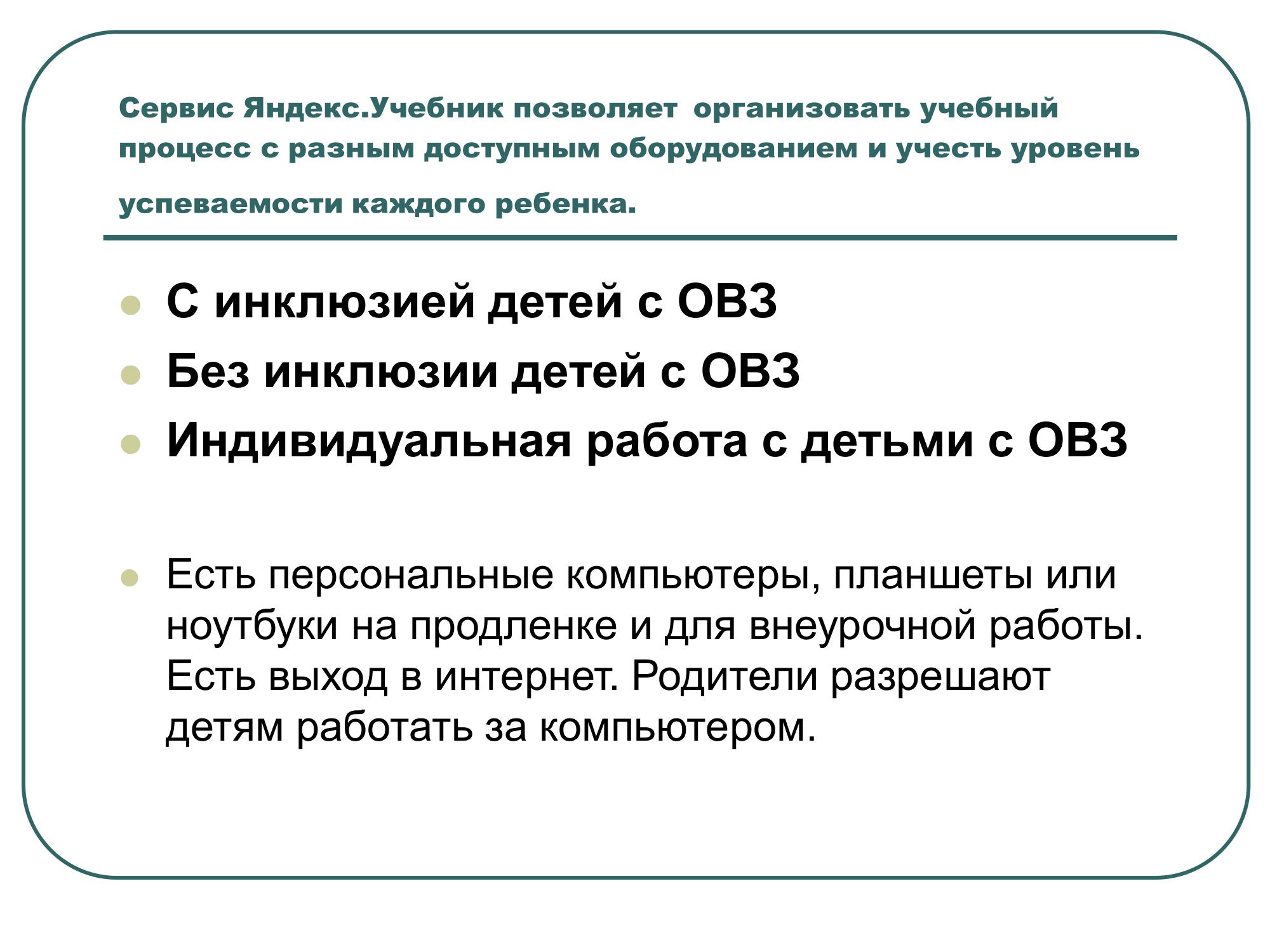 яндекс учебник. Презентация к докладу Васильченко Т.В._0012