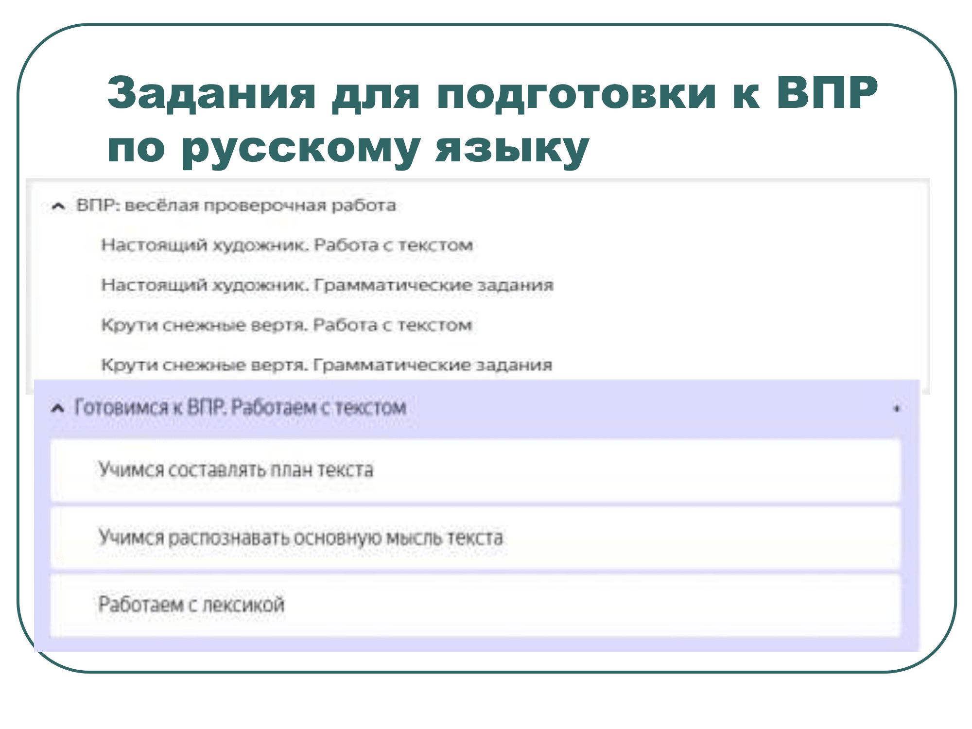 яндекс учебник. Презентация к докладу Васильченко Т.В._0013