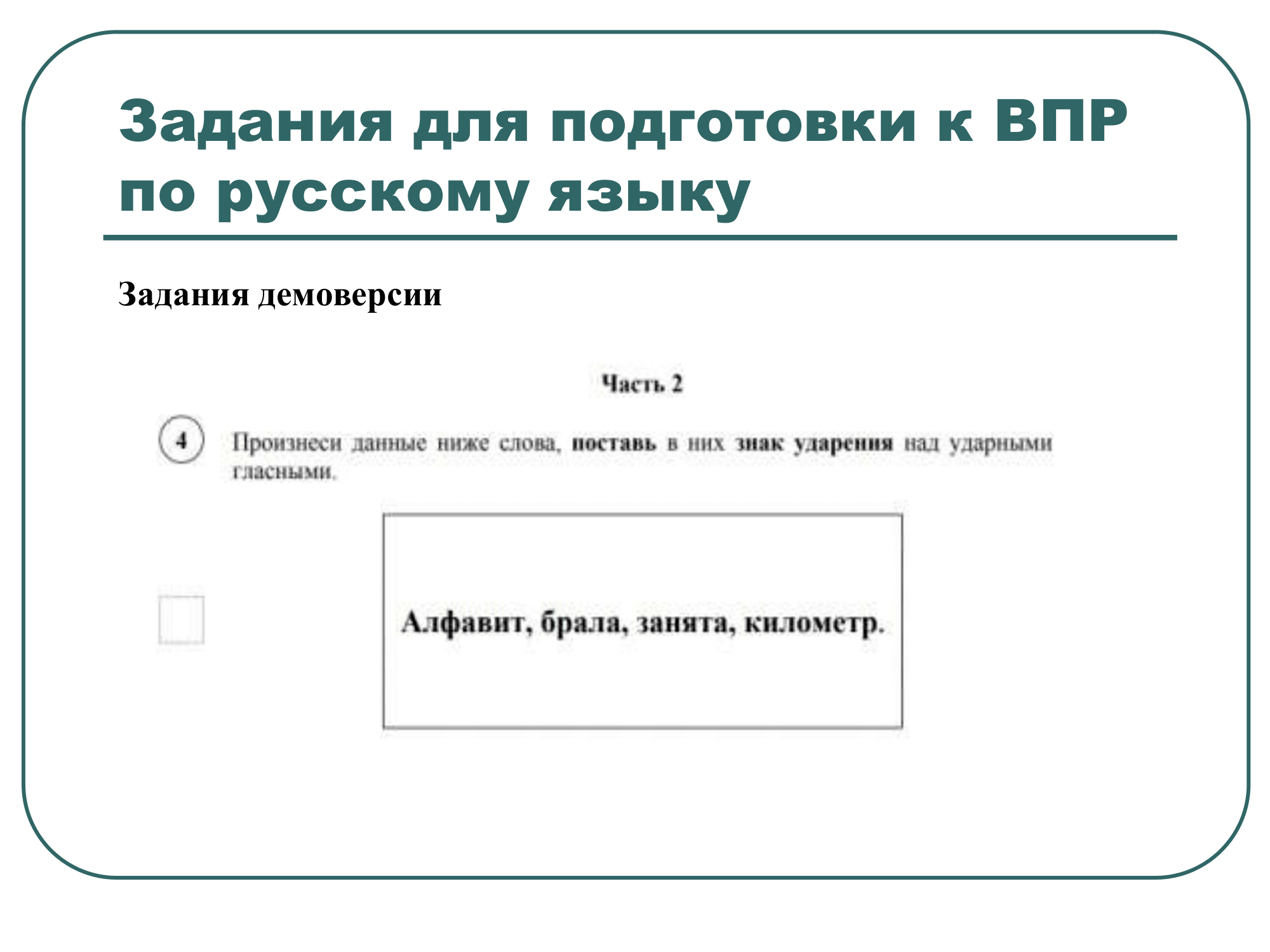 яндекс учебник. Презентация к докладу Васильченко Т.В._0014