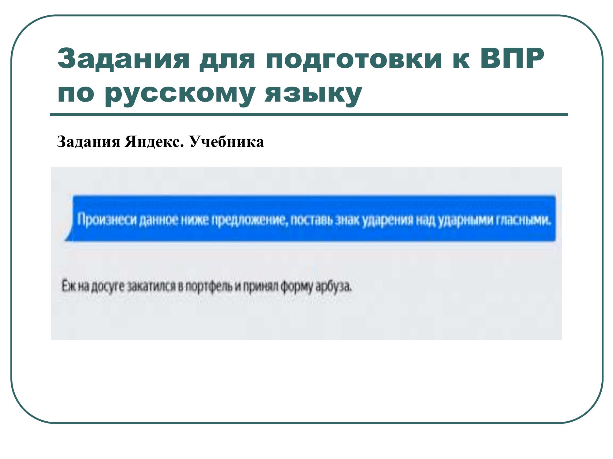 яндекс учебник. Презентация к докладу Васильченко Т.В._0015
