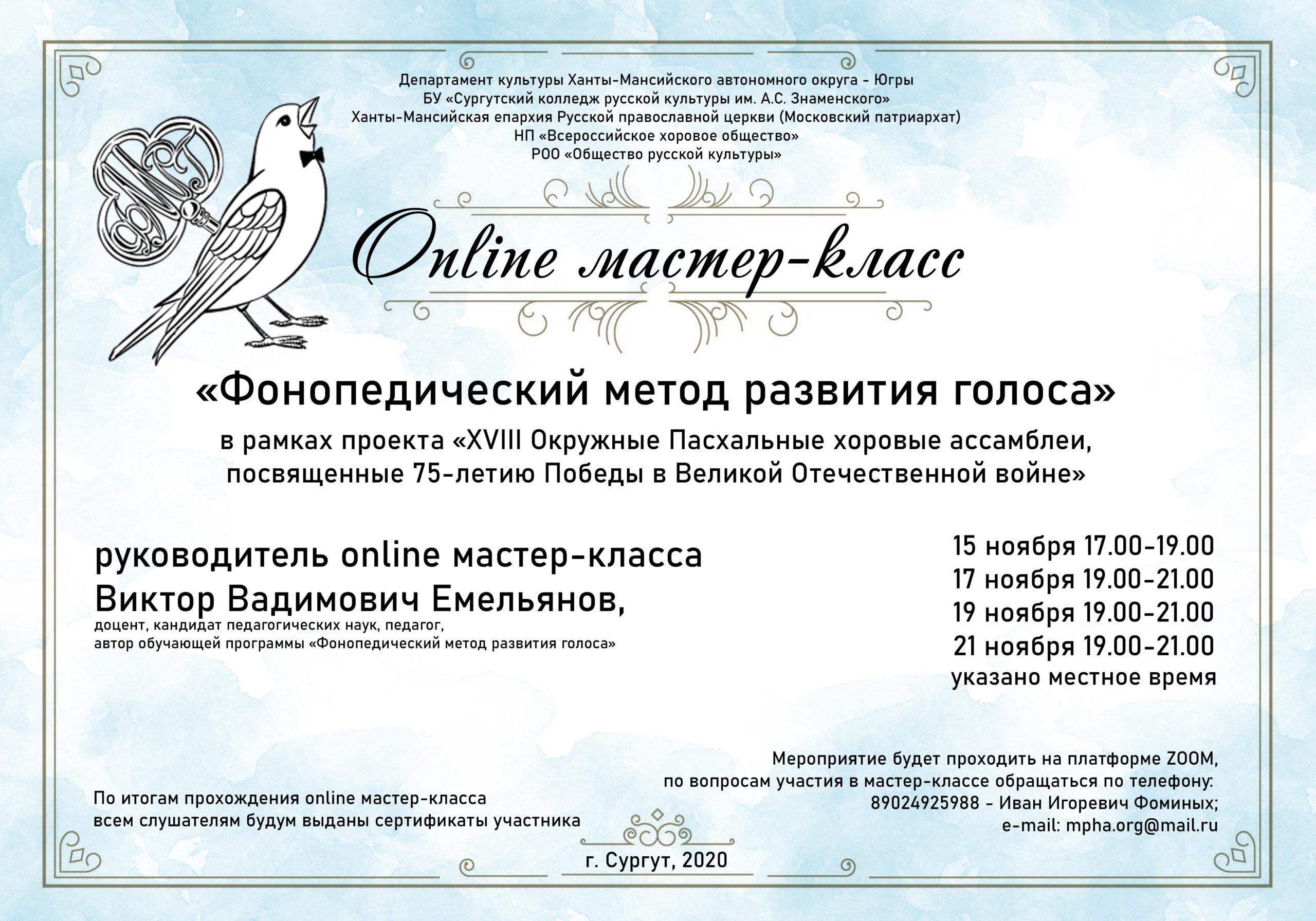 Afisha_m-klassa_Emelyanov