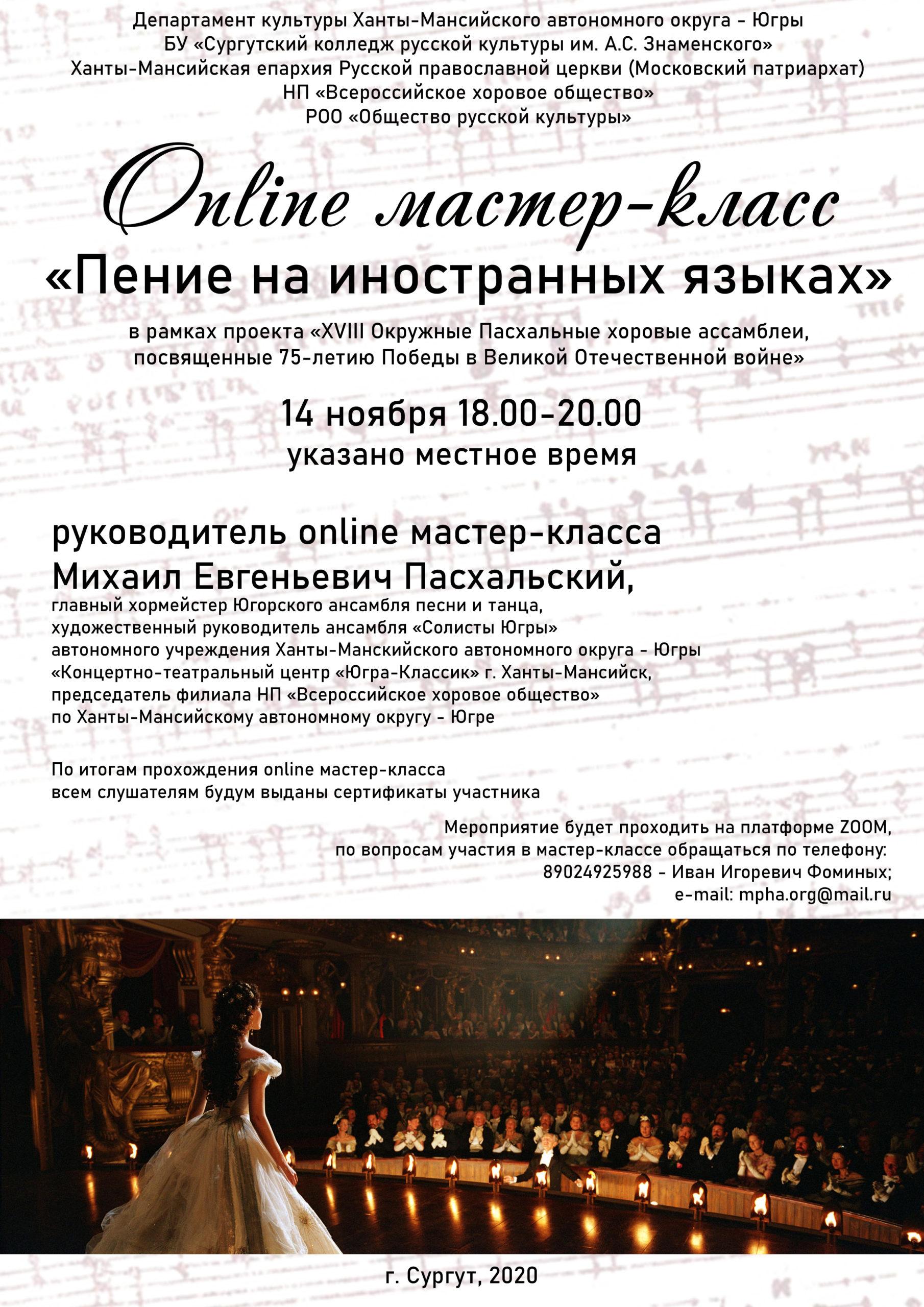 Afisha_m-klassa_Paskhalskiy