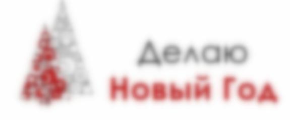 """Результаты I открытого конкурса декоративно-прикладного искусства """"Делаю Новый год"""""""