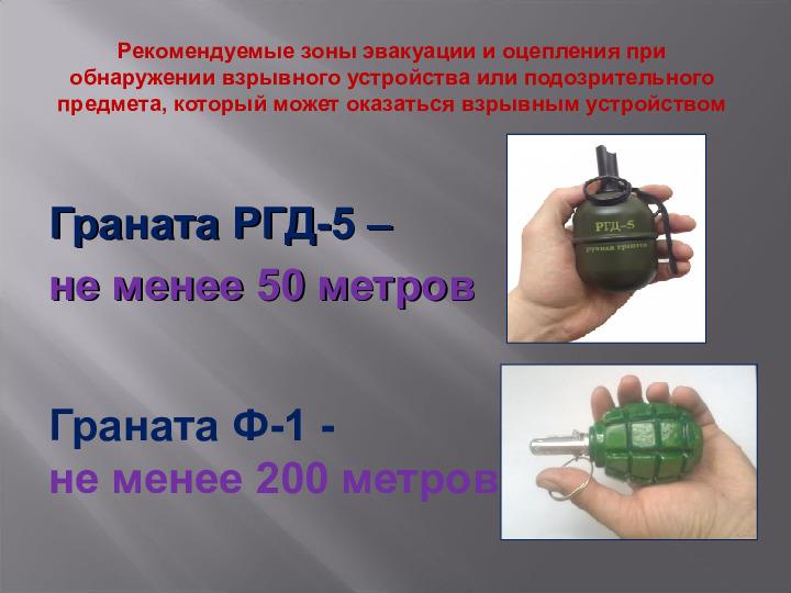 Антитеррор-9