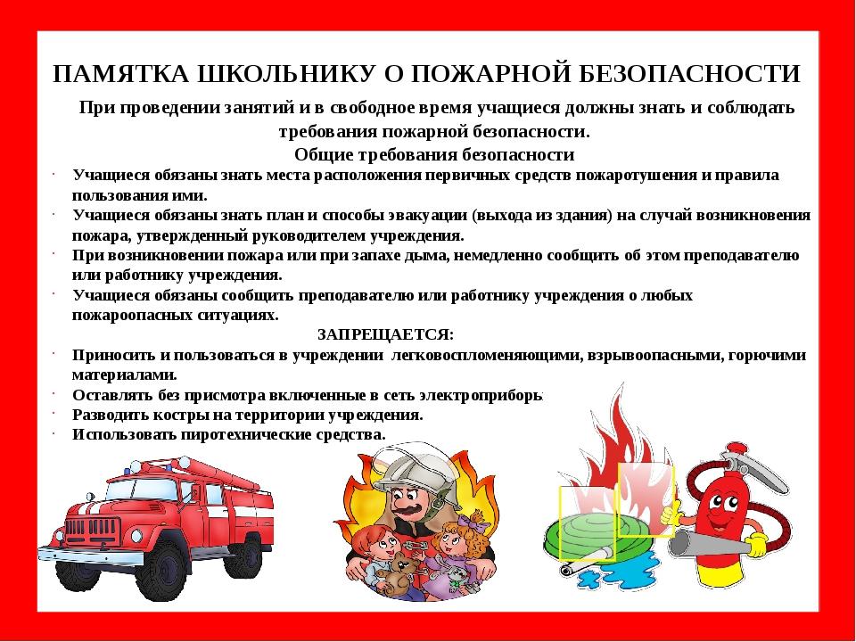 Памятка школьнику о пожарной безопасности