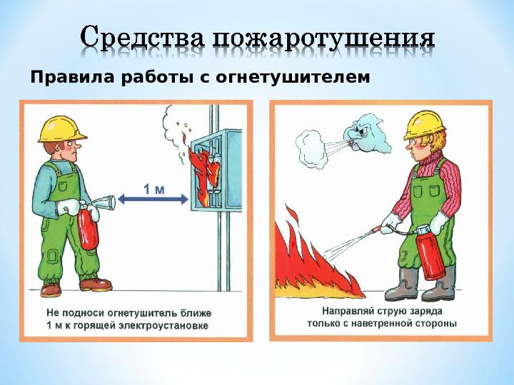 Пожарная безопасность-19