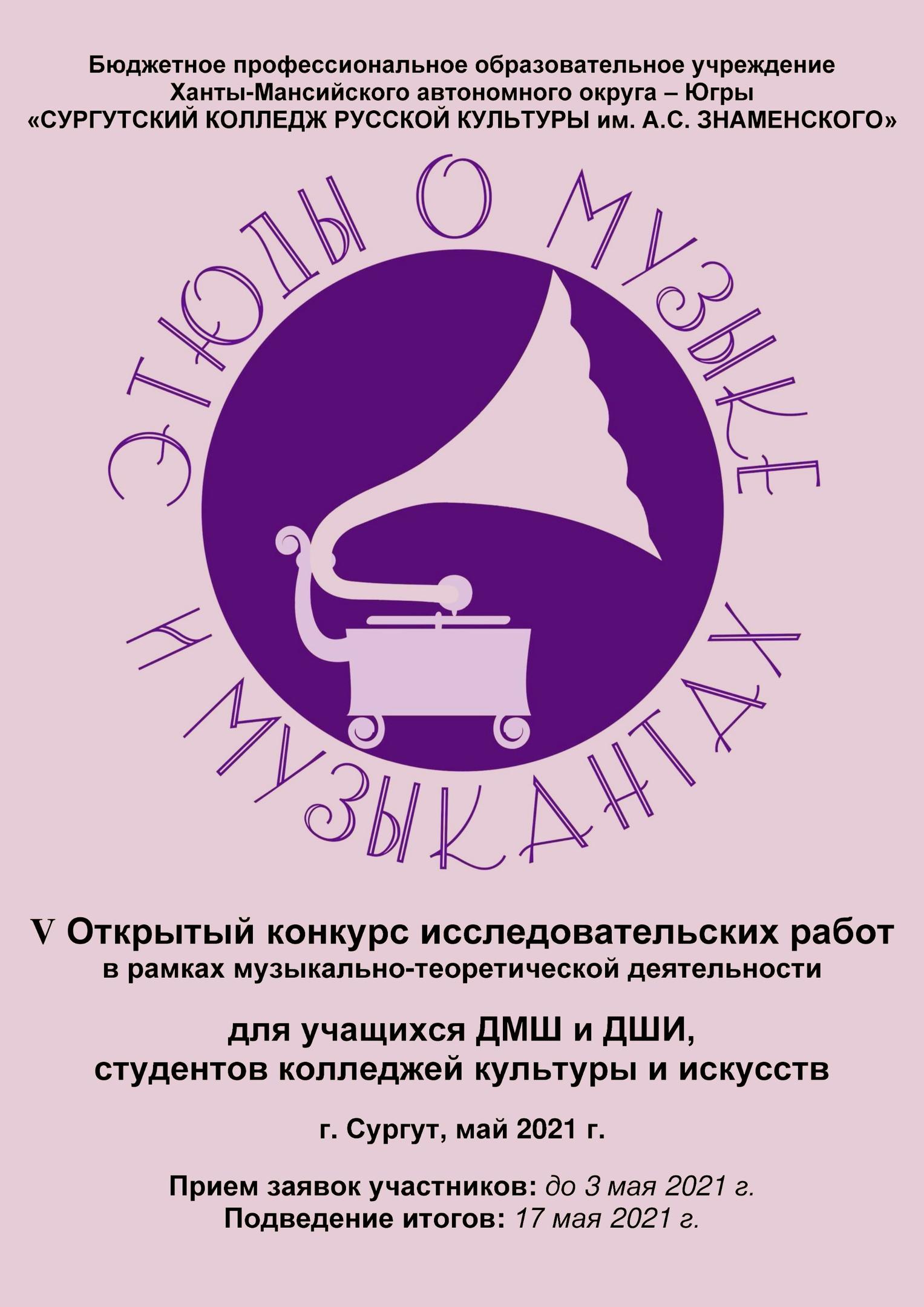 ОБ ИТОГАХ ВСЕРОССИЙСКОГО КОНКУРСА ИССЛЕДОВАТЕЛЬСКИХ РАБОТ «ЭТЮДЫ О МУЗЫКЕ И МУЗЫКАНТАХ»