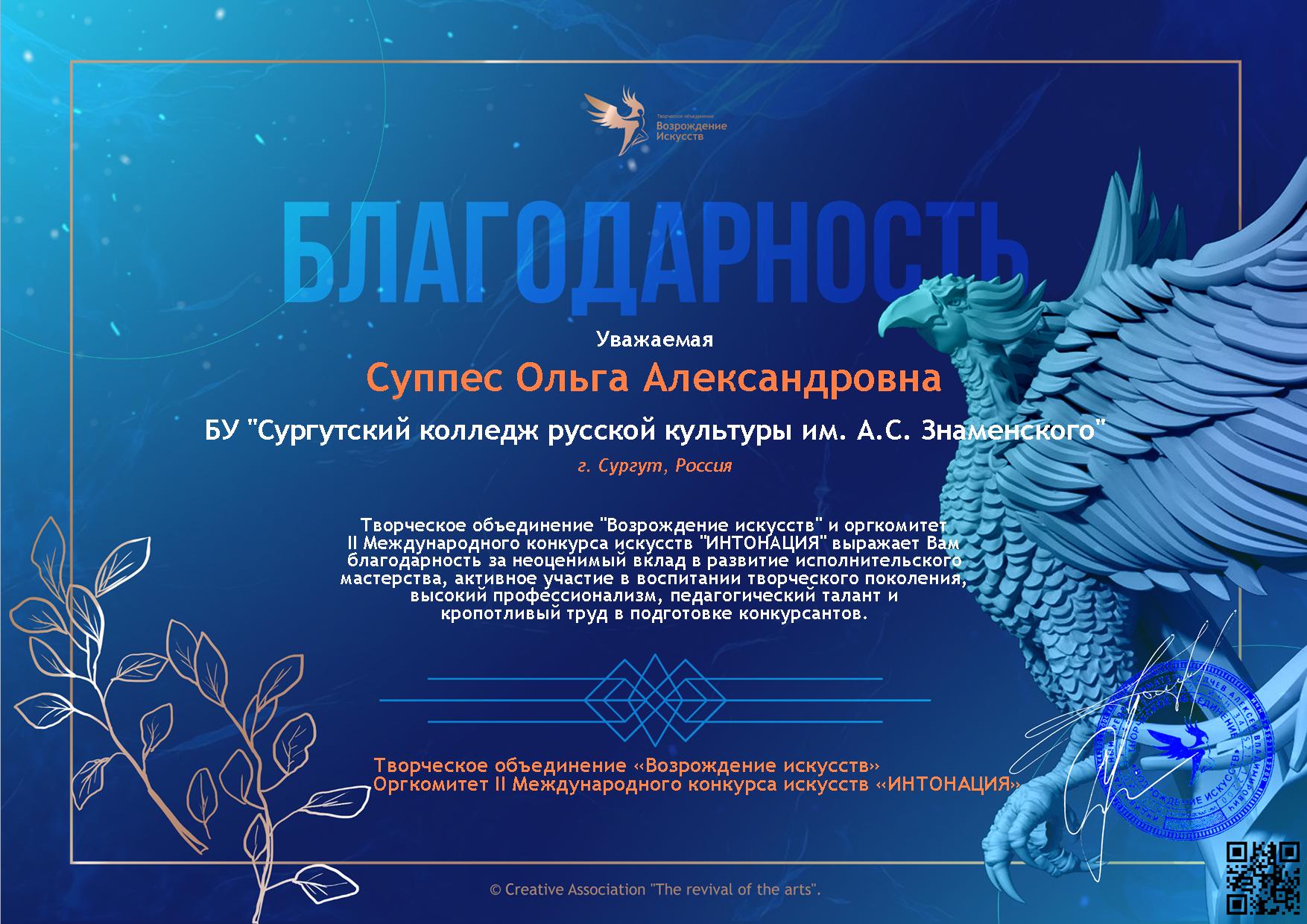 Суппес Ольга Александровна
