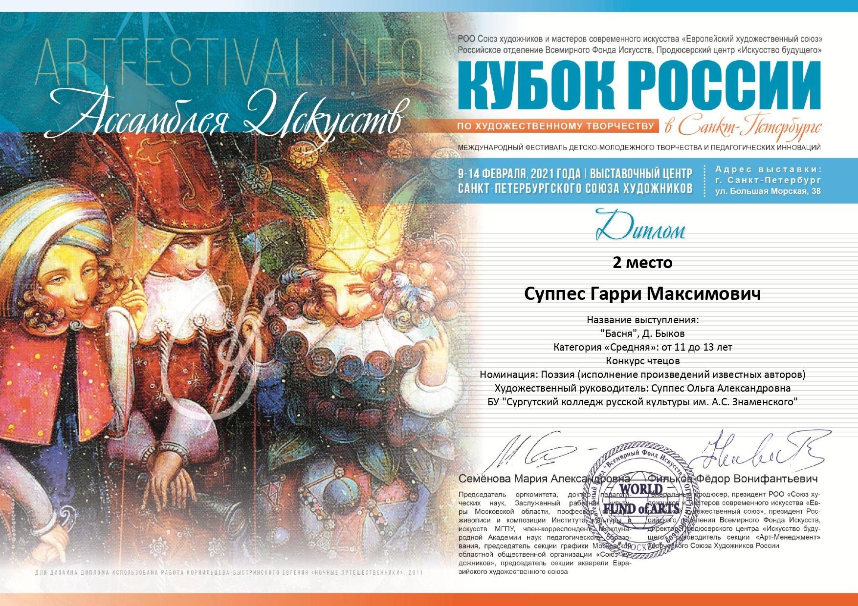 Завершилось февральское проведение международного фестиваля детско-молодежного творчества и педагогических инноваций – Кубка России по художественному творчеству «Ассамблея искусств»