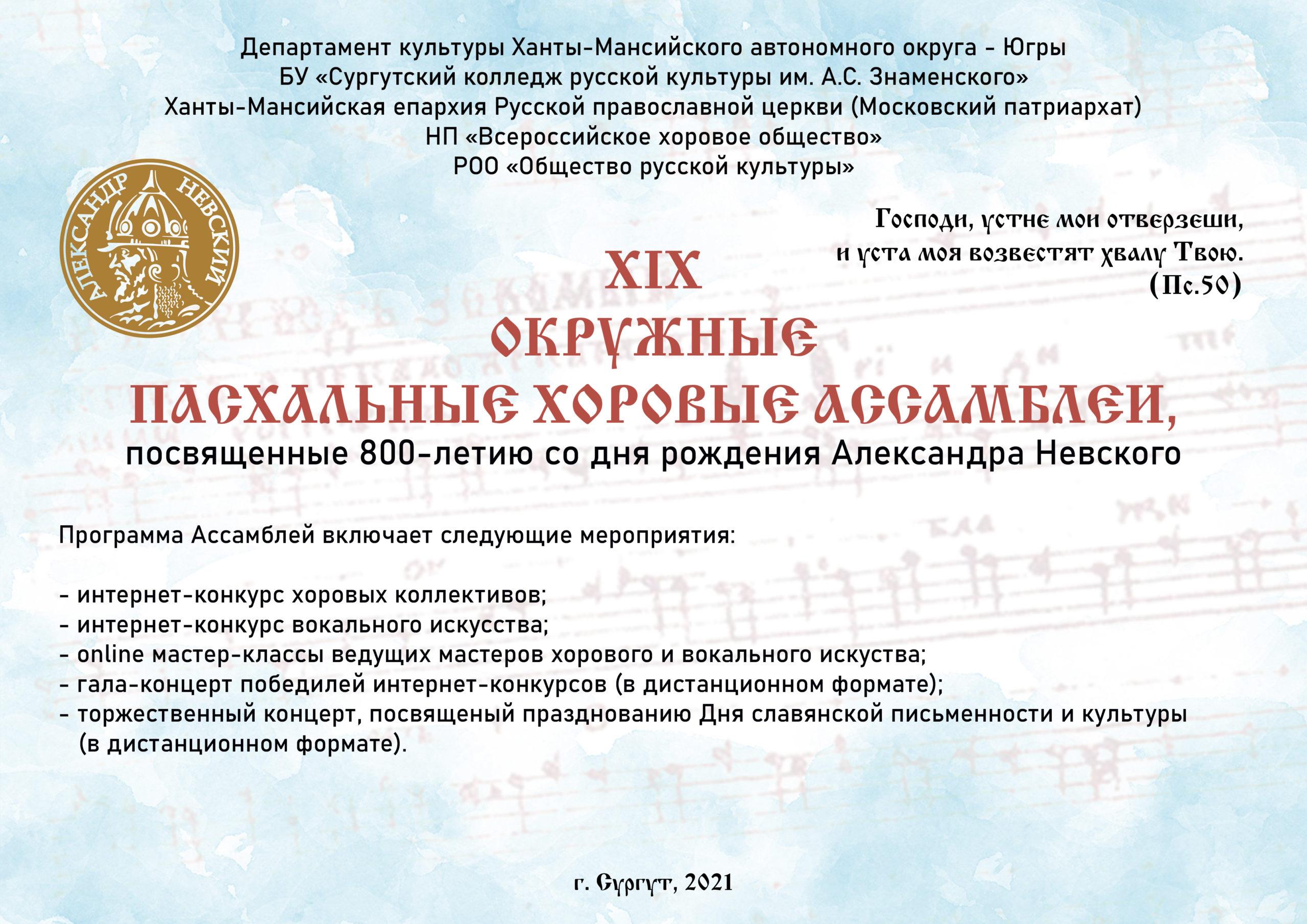 XIX Окружные Пасхальные хоровые ассамблеи
