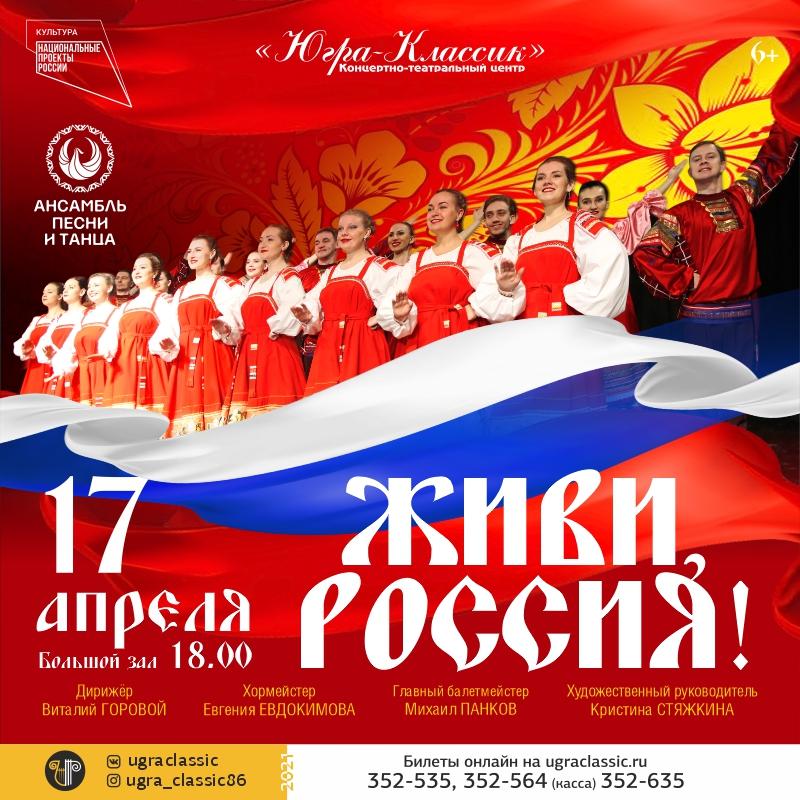 Концертная программа «Живи, Россия!
