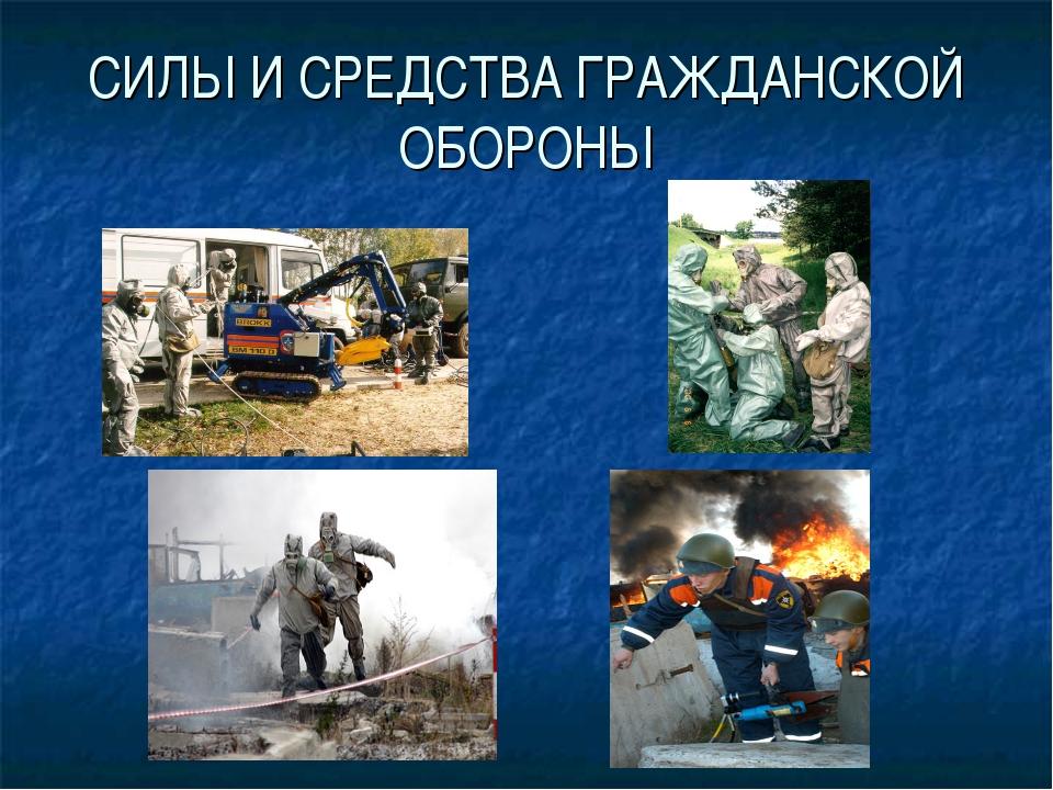 Плакат. Силы и средства гражданской обороны