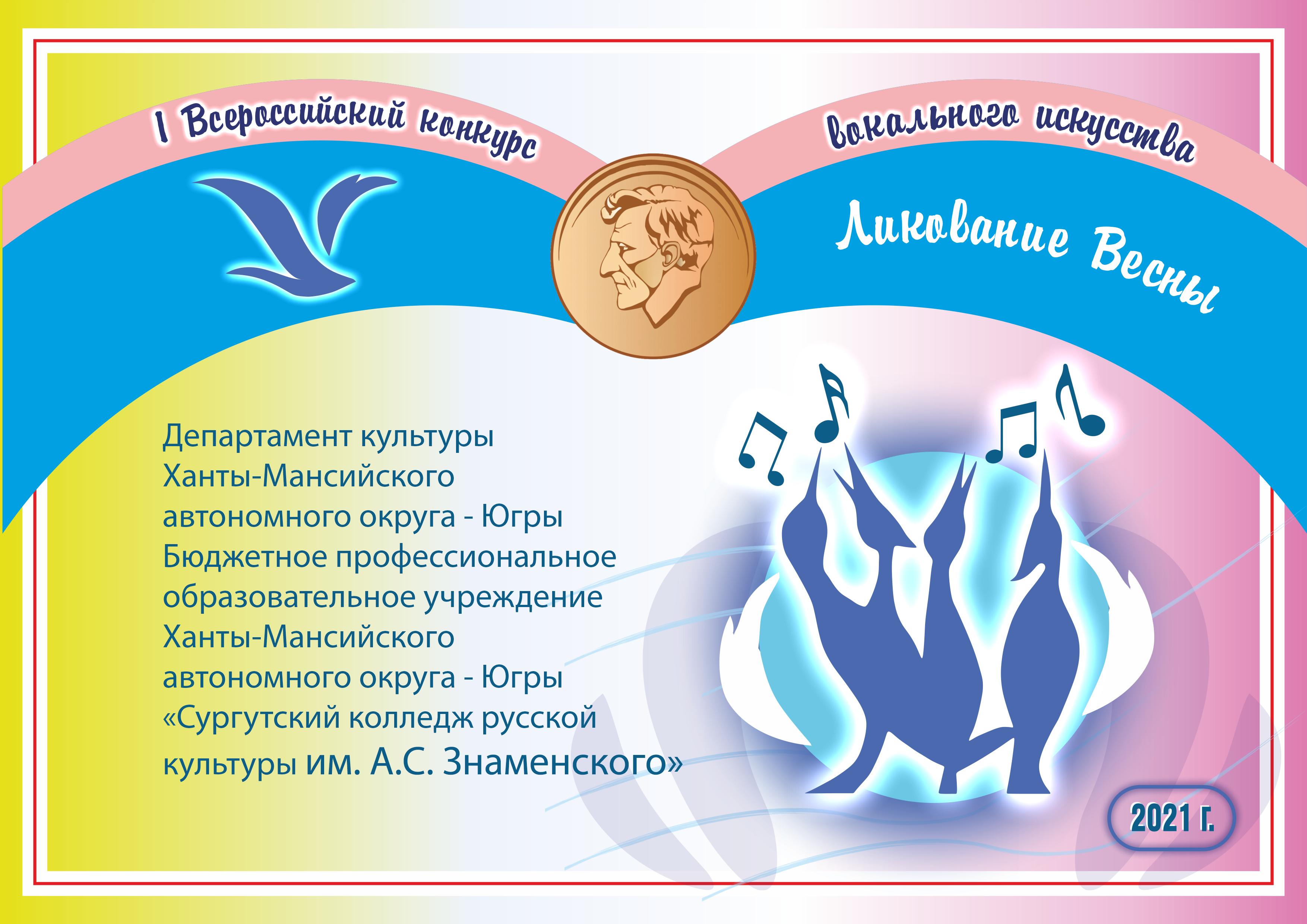 Поздравляем победителей I Всероссийского конкурса вокального искусства «Ликование весны»