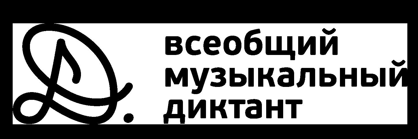 ЗАВЕРШИЛОСЬ ПРОВЕДЕНИЕ МЕЖДУНАРОДНОЙ ПРОСВЕТИТЕЛЬСКОЙ АКЦИИ «ВСЕОБЩИЙ МУЗЫКАЛЬНЫЙ ДИКТАНТ»