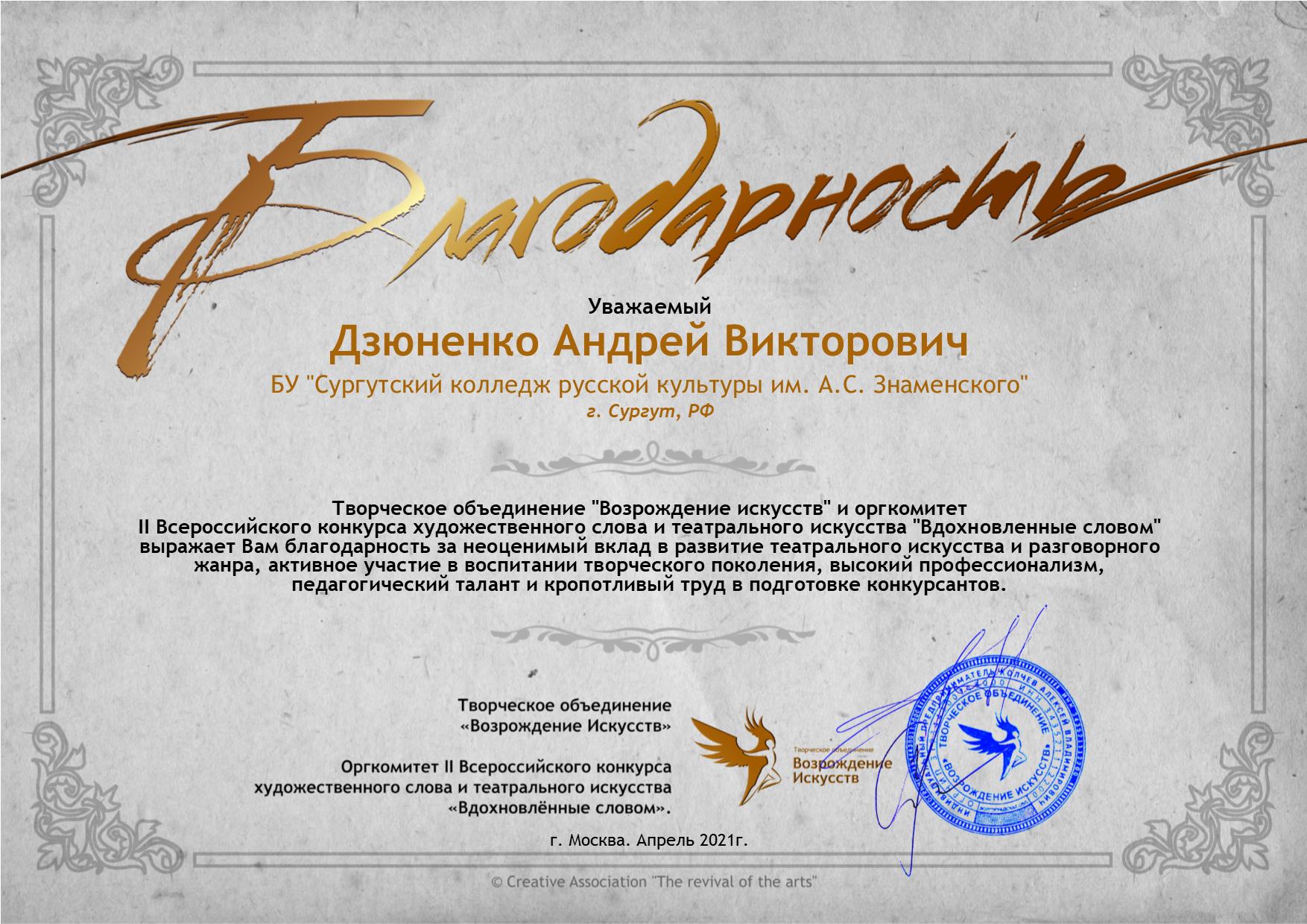 Дзюненко Андрей Викторович