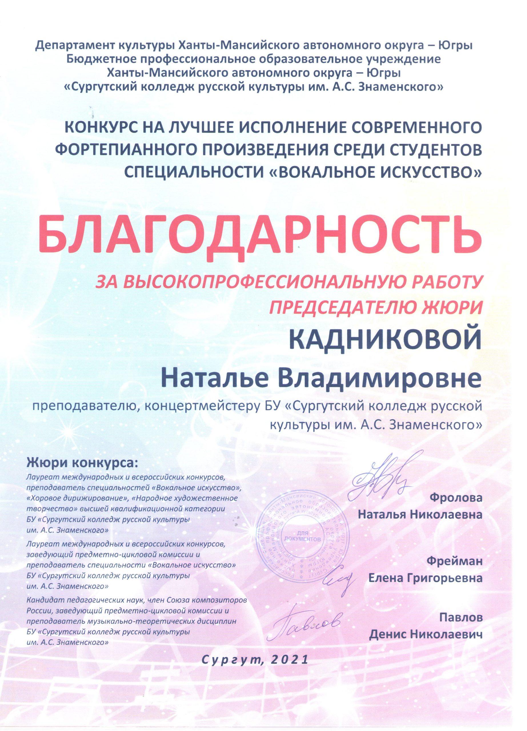 Кадникова