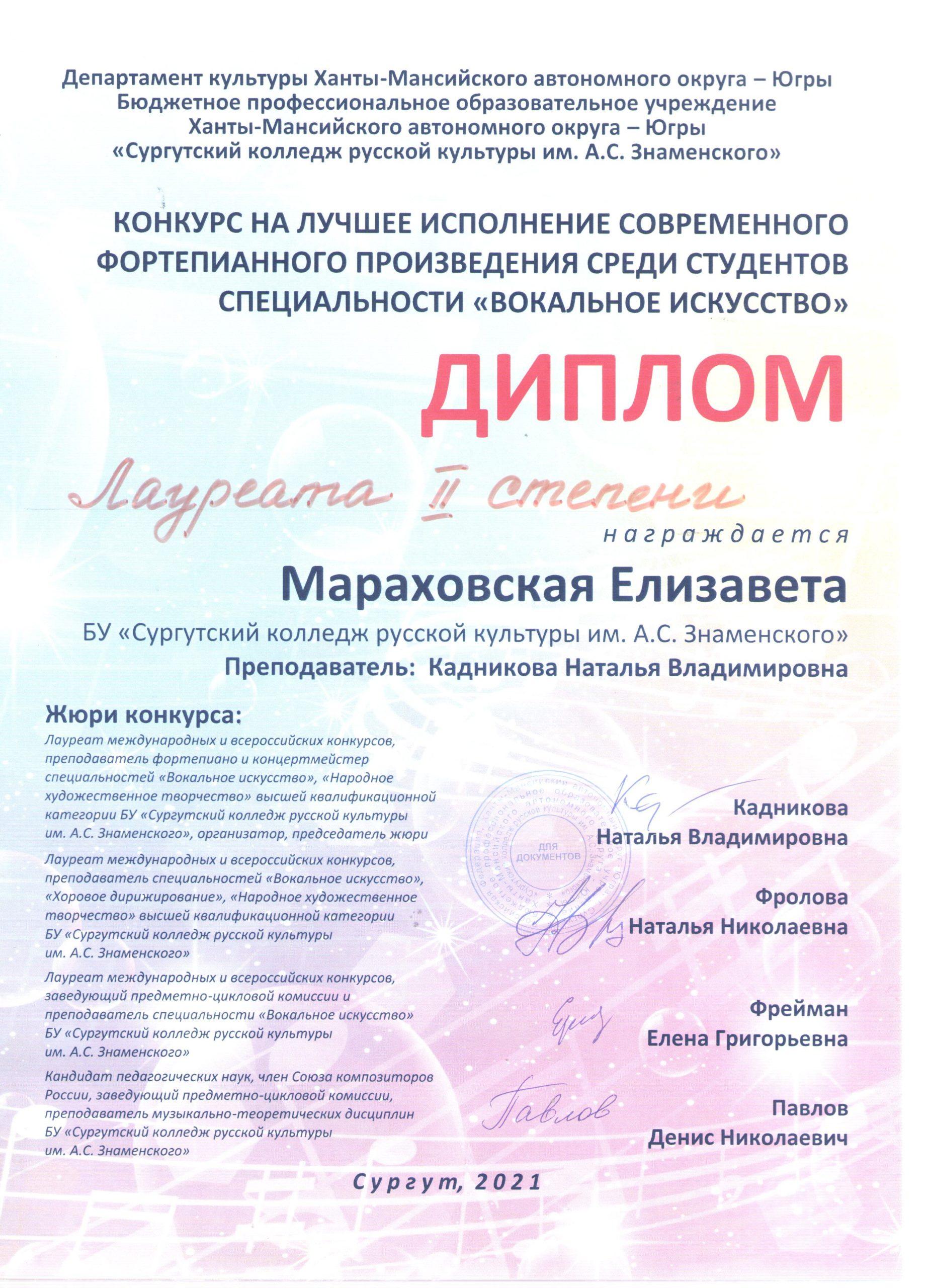 Мараховская