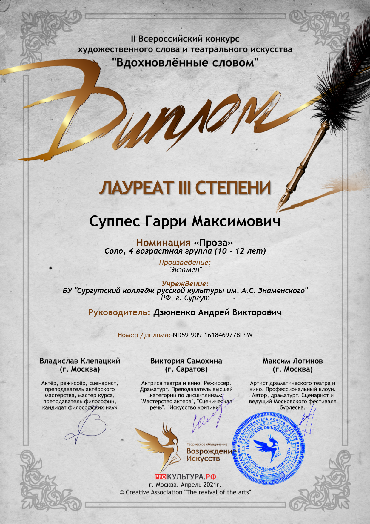 Суппес Гарри Максимович (1)