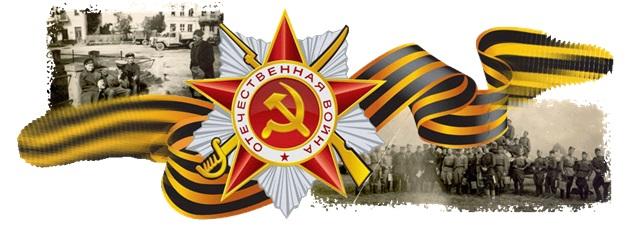 К 76-летию Победы в Великой Отечественной войне посвящается