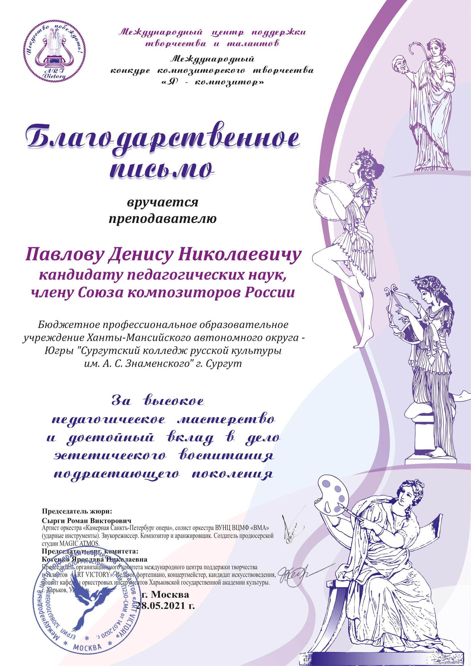 Павлову Д.Н. благодарность конкурса Я композитор-1