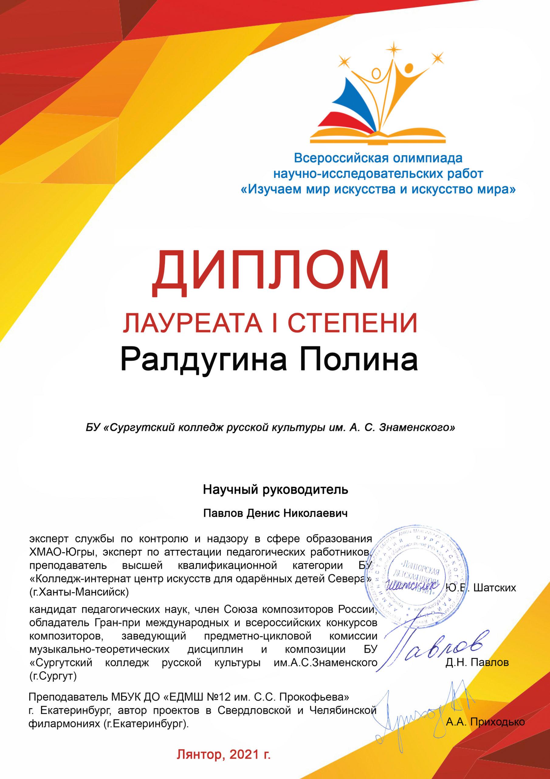 Ралдугина Полина